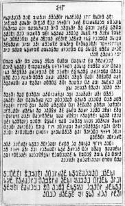 Homan Hallock's Experimental Arabic Type 1864